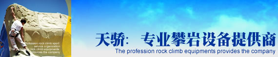 天骄:专业攀岩设备提供商 Then profession rock climb equipments provides company